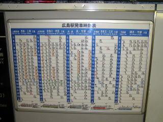 表 呉線 時刻 JR呉線の時刻表